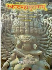 Skanda Maha Puranam Vol.5 (Part 2)
