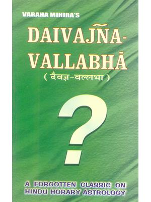DAIVAGYA VALLABHA