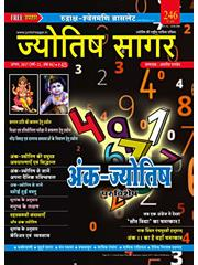 Jyotish Sagar August 2017 Print Edition (Paperback)
