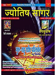 Jyotish Sagar September  2017 (E-Book)