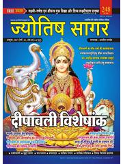 Jyotish Sagar October 2017 Print Edition (Paperback)