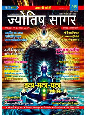 Jyotish Sagar November 2017 Print Edition (Paperback)