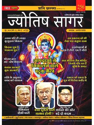 Jyotish Sagar June 2018 (Print Edition)