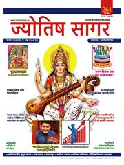 Jyotish Sagar, February 2019 (E-Magazine)