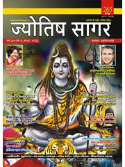 Jyotish Sagar, March 2019 (E-Magazine)