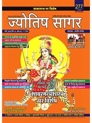 Jyotish Sagar March, 2020 (E-Magazine)