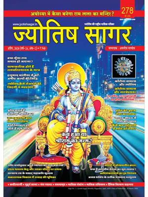 Jyotish Sagar April, 2020 (E-Magazine)