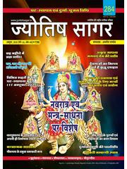 Jyotish Sagar October, 2020 (E-Magazine)
