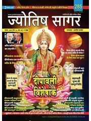 Jyotish Sagar November, 2020 (E-Magazine)