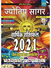 Jyotish Sagar December, 2020 (E-magazine)