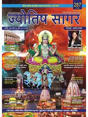 Jyotish Sagar January, 2021 (Print Edition)