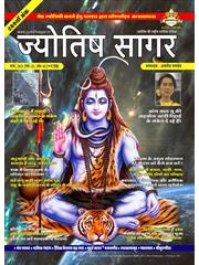 Jyotish Sagar March, 2021 (Digital Edition)