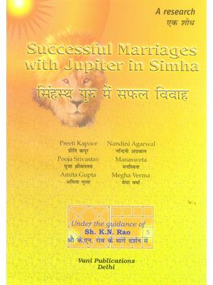Successful Marriages with Jupiter In Simha (Sihmasth Guru Mein Saphal Vivah)