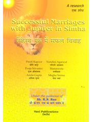 Sihmasth Guru Men Saphal Vivah (Successful Marriages with Jupitor In Simha