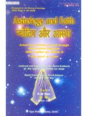 Jyotish Aur Astha (Astrology And Faith)