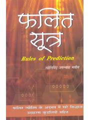 Phalit Sutra (Rules of Prediction)