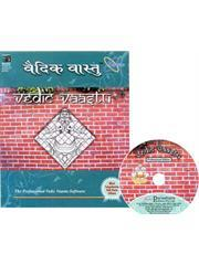 Vedic Vastu (World's only Interactive Vastu Software) [Professional Edition]