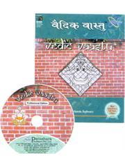 Vedic Vastu (World's only Interactive Vastu Software) [Commercial Edition]